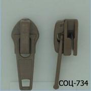 Бегунок обувной №7 для спиральной молнии, Код: СОЦ-734 фото