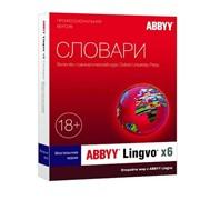 Словарь ABBYY Lingvo x6 Казахская версия Три языка фото
