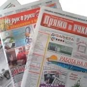Размещение рекламы в газетах Херсона фото