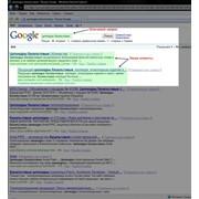 SEO оптимизация сайта, продвижение и раскрутка сайта фото