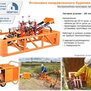 УНБ-20 Установка ГНБ для прокола, замены трубопр-в фото
