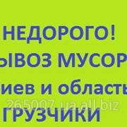 Недорого!Вывоз мусора Киев и обл.Газель,Зил,Камаз.Погрузка. фото