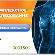 Полное обследование организма Пакет «Здоровье женщины» фото