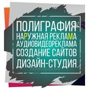 Наружная реклама,полиграфия,создание сайтов,аудио-видео реклама фото
