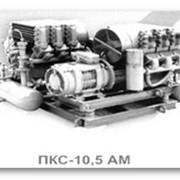 ПКС-5,25 фото