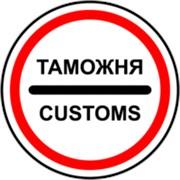Таможенное оформление импортных/экспортных грузов в Новороссийске фото