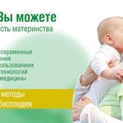 Лечение бесплодия в Ilaya, Киев, репродукция, Цена фото