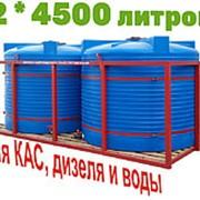 Резервуар для хранения пищевых продуктов, питьевой воды и дизеля 2*4500 литров, синий, КАС фото