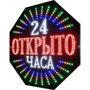 Светодиодная вывеска табличка ОТКРЫТО 24 ЧАСА 60х60 см светящаяся фото