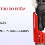 Станки сверлильные, Сверлильные станки на магните МС (ЗАО НПО «Вектор») фото