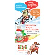 """100% натуральный детокс-напиток """"Казак Бодун"""", соки фото"""