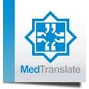 Письменные медицинские переводы фото
