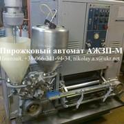 Пирожковый автомат аппарат АЖЗП-М в Киеве фото
