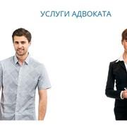 Адвокатские усслуги для решения Административных дел фото