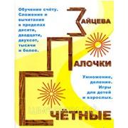 Пособие Счётные палочки Зайцева Н.А. фото