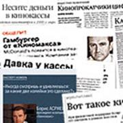 Отношения со СМИ фото
