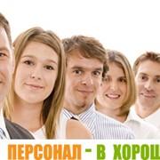 Аутсорсинг кадровый, Киев, Украина фото