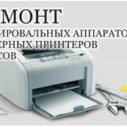 Ремонт принтеров фото