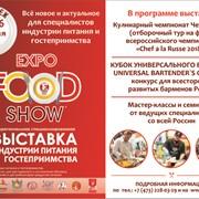 EXPO FOOD SHOW 2017 фото