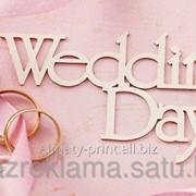 Свадебный банер 3.9 фото
