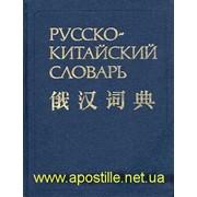 Перевод с китайского фото