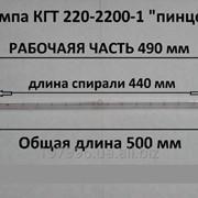 Кварцевая лампа КГТ 220-2200-1 цоколь НРа15/20 пинцет фото