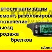 Отключить Сигнализацию в Алматы фото