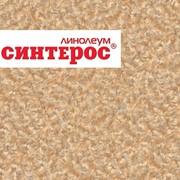 Линолеум СИНТЕРОС фото