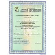 Сертификация и испытания фото
