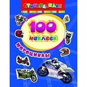 Наклейки. 100 наклеек. Мотоциклы фото