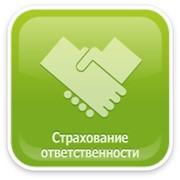 Обязательное страхование ответственности в Киеве фото