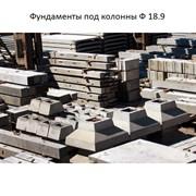 Фундаменты под колонны Ф 18.9 фото