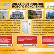 Энерголюкс Energolux (Енерголюкс) Николаев фото
