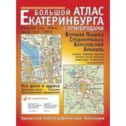 Большой атлас Екатеринбурга фото