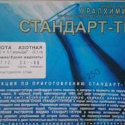 Натрий хлористый 0,1Н фото