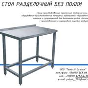 Стол разделочный для кухни фото