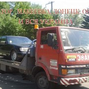 Эвакуатор Макеевка фото