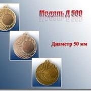 Медаль Д 500 фото