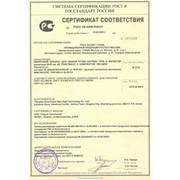 Сертификат соответствия ГОСТ Р фото