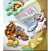 """Карикатура """"Меха3"""" фото"""