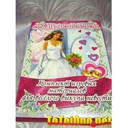 Свадебный выкуп №1 фото
