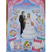 Набор для выкупа невесты фото