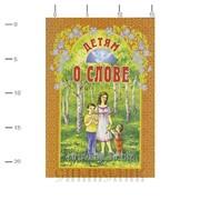 Книга Детям о слове сост. Куцаева Н.Г. фото