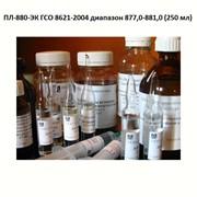 ПЛ-880-ЭК ГСО 8621-2004 диапазон 877,0-881,0 (250 мл), государственный стандартный образец фото
