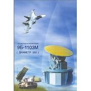 Системы управления радиолокационные фото