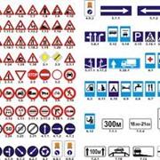 Осуществляем установку щитов, знаков и указателей Изготовление наружной рекламы и дорожных знаков по передовым технологиям с использованием высококачественных материалов, позволяет увеличить эффективность организации дорожного движения и повысить безопас фото