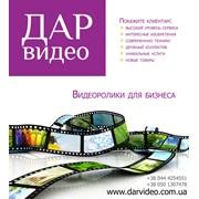 Продакшн студия Киев, рекламные услуги, рекламные ролики. фото