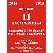 Табличка для избирательных участков (участков для голосования) фото
