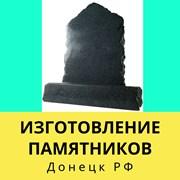 Изготовление памятников в Донецке РФ фото