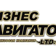 ТОО Бизнес Навигатор LTD фото